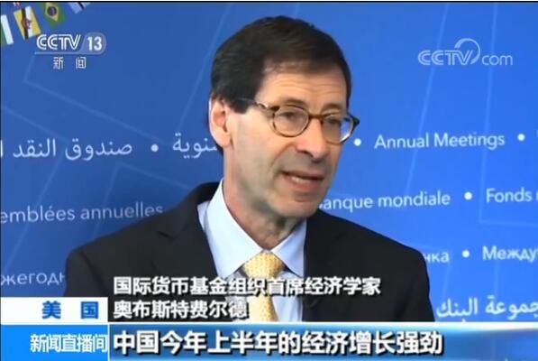 国际货币基金组织首席经济学家奥布斯特费尔德