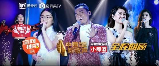 《中国新歌声》第二季超26亿收官 爱奇艺全网独播缔造高口碑综艺