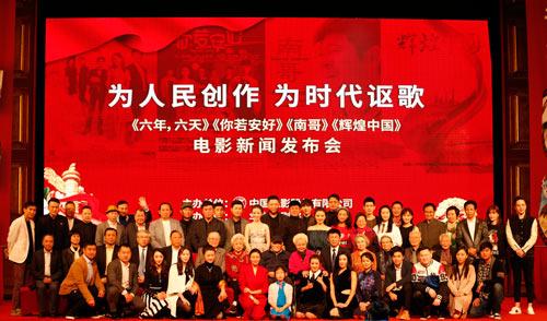 《六年,六天》、《你若安好》、《南哥》、《辉煌中国》四剧组主创大合影