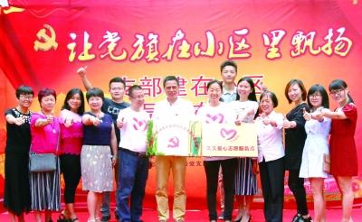 街道大党工委成员单位久久爱心志愿服务联盟党支部与丰泽苑小区党支部开展共建活动。