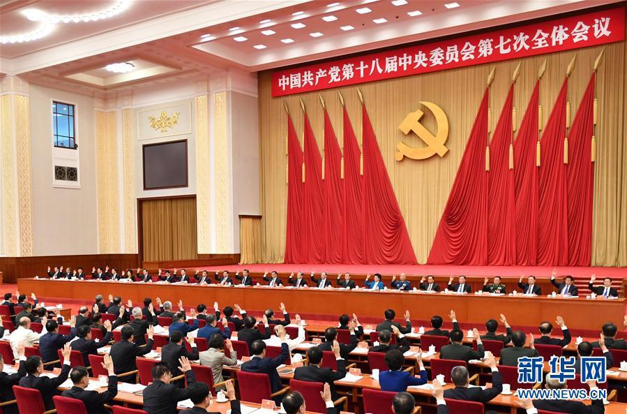 中国共产党第十八届中央委员会第七次全体会议,于2018-11-20至14日在北京举行。中央政治局主持会议。新华社记者 李涛 摄