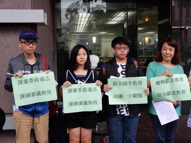 台湾中华语文教育促进协会到课审大会外抗议,认为课纲审议无效