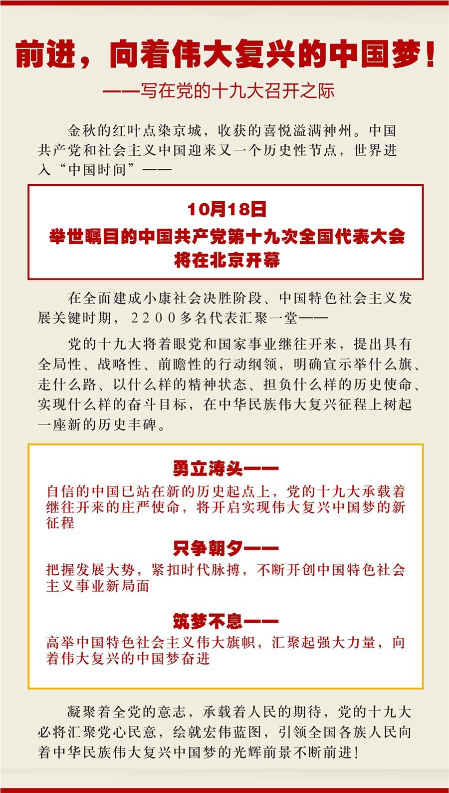 图表:前进,向着伟大复兴的中国梦! 新华社记者 施鳗珂 编制