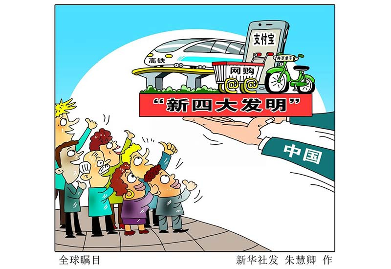 资料漫画:全球瞩目 新华社发 朱慧卿 作