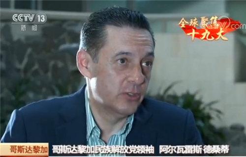 【全球聚焦十九大】全球期待分享中国和平发展红利