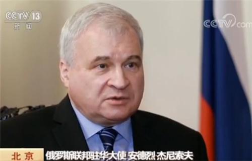 外眼看中国·俄罗斯驻华大使杰尼...