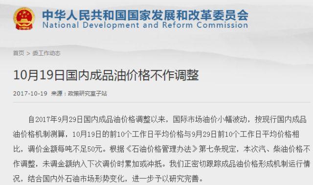 ↑国家发改委网站截图