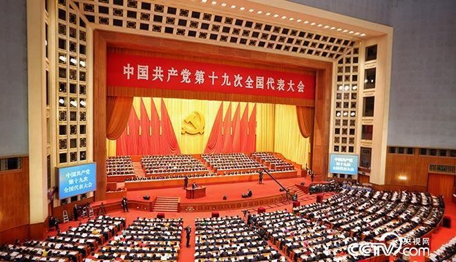 10月18日上午9时,中国共产党第十九次全国代表大会在北京人民大会堂开幕。 李夏 摄