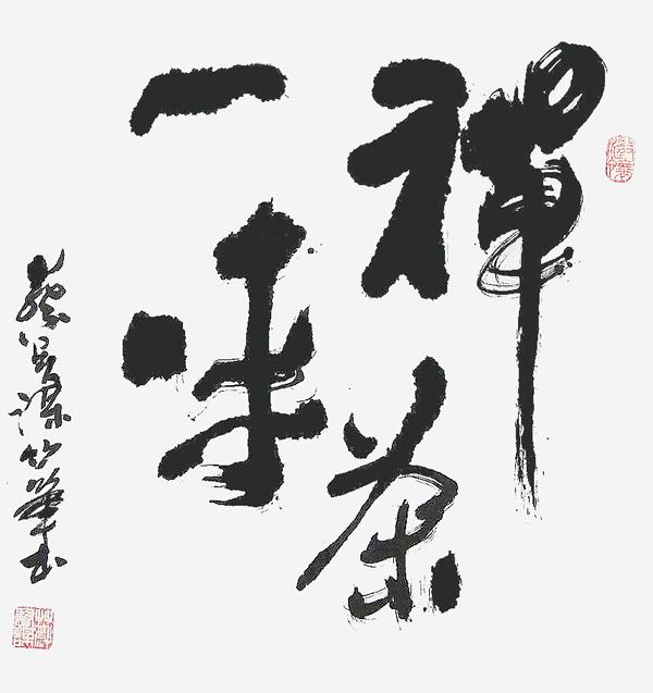 蔡贤谋书法-禅茶一味