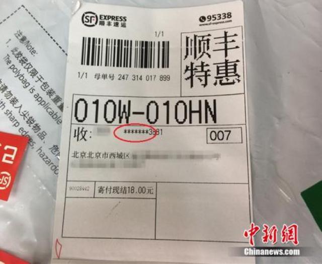 ↑顺丰的一张快递单上,收件人手机号码被部分隐藏。