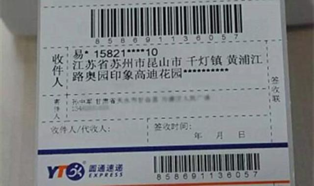 ↑图为圆通的一张快递单,收件人的姓名、手机号、地址被部分隐藏。