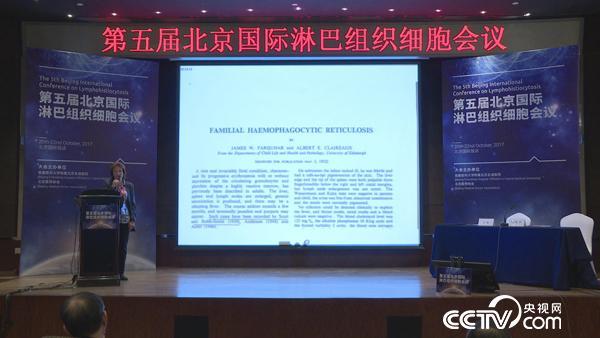 第五届北京国际淋巴组织细胞会议现场