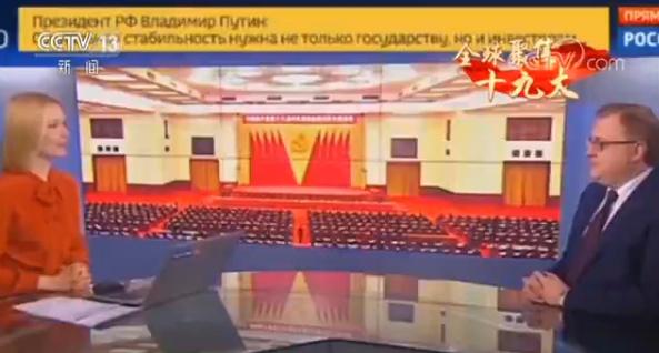 全球聚焦十九大 俄罗斯 俄媒高度关注十九大闭幕会