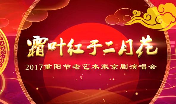 《霜叶红于二月花—重阳节老艺术家京剧演唱会》