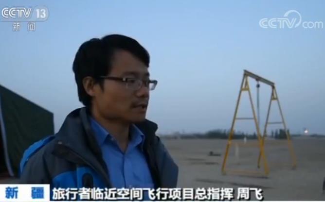 """探索""""近太空""""丨""""旅行者""""3号飞行器测试飞行成功"""