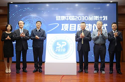"""""""健康中国2030品牌计划""""新闻发布会启动仪式现场"""