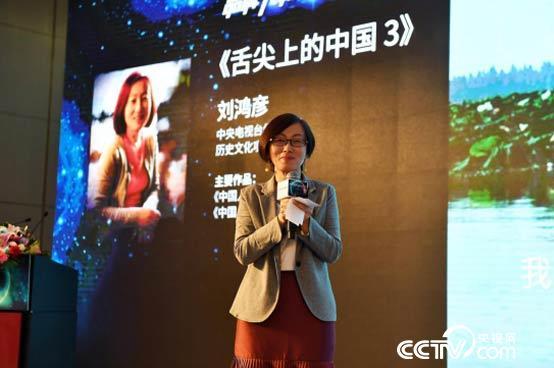 《舌尖上的中国》第三季