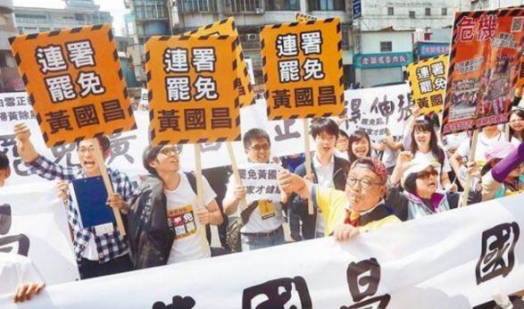 """安定联盟发动""""拔昌列车""""罢免黄国昌行动。(图片来源:台湾《中时电子报》)"""