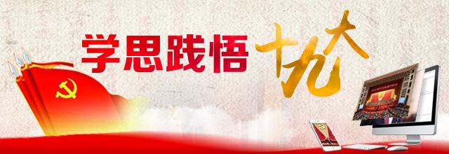 【学思践悟十九大|网民说】中国共产党为什么能拥有超强纠错能力