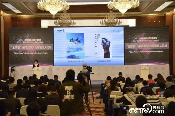 """""""金熊猫""""国际纪录片传媒制作人合作论坛"""