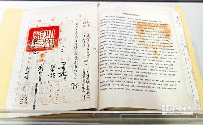 台北故宫博物院展出《开罗宣言》。(图片来源:台湾《中时电子报》)