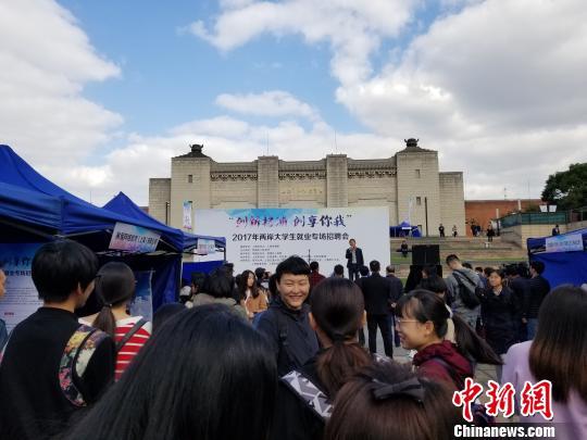 """""""2017两岸大学生就业专场招聘会""""11月4日在上海杨浦启动,这也是该活动连续第三年举办。"""