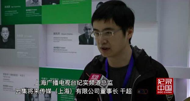 上海广播电视台纪实频道总监、云集将来传媒(上海)有限公司董事长干超接受采访