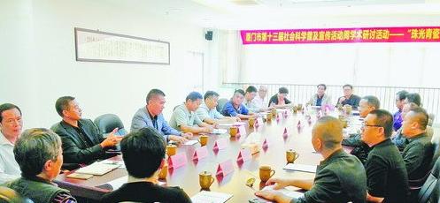 """""""珠光青瓷""""产业发展研讨会。"""