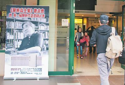 《陈映真全集》出版发布会入口。陈晓星摄