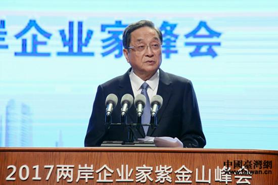 全国政协主席俞正声出席2017两岸企业家紫金山峰会并致辞。(中国台湾网 尹赛楠 摄)