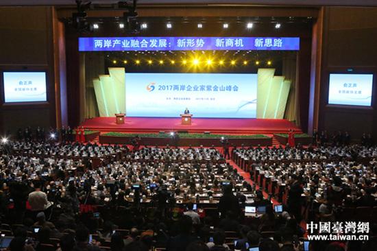 6日上午,2017两岸企业家紫金山峰会在南京开幕。(中国台湾网 尹赛楠 摄)