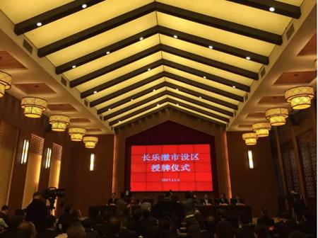 由福州市四套班子主要领导、纪委书记分别对长乐区委、区人大、区政府、区政协、区纪委依次进行授牌。