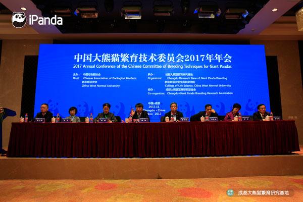 中国大熊猫繁育技术委员会2017年国际学术年会开幕仪式