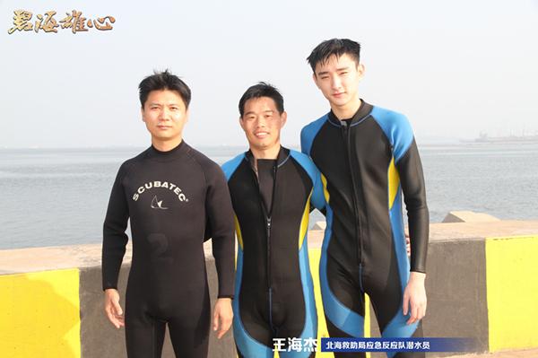 《碧海雄心》中国救捞人人物原型:潜水员王海杰与演员于小彤、江宁波