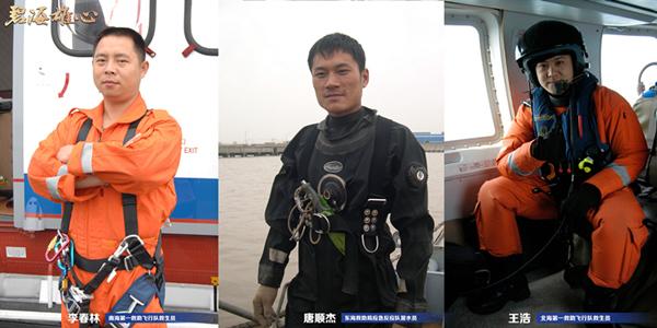 《碧海雄心》中国救捞人人物原型1:救生员李春林、王浩,潜水员唐顺杰