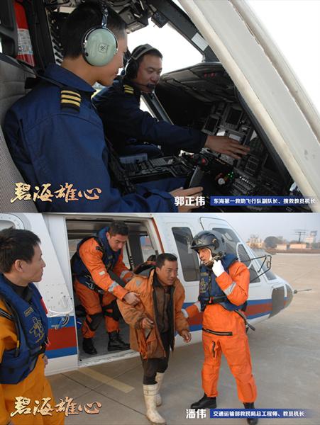 《碧海雄心》中国救捞人人物原型:机长郭正伟、潘伟