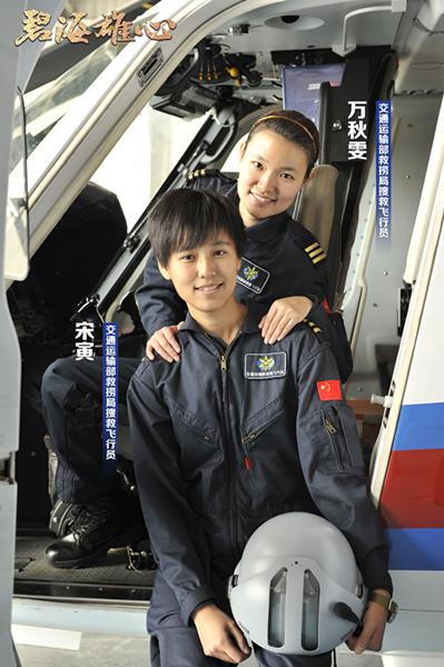 《碧海雄心》中国救捞人人物原型4:飞行员宋寅、万秋雯