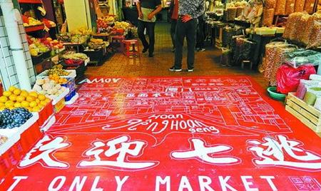 """市场的两处入口通道地面上,画着老厦门街景,还写着""""欢迎七逃""""四个大字。有些外来游客摸不着头脑,边上的老厦门就会解释:""""就是闽南话,欢迎来玩的意思啦。"""""""