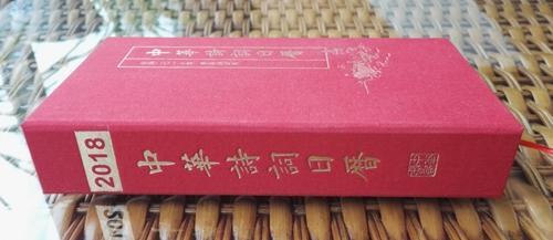 《中华诗词日历(2018)》实拍。中华书局供图