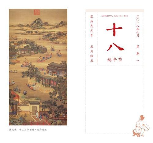 """《中华诗词日历(2018)》中的""""端午节""""。中华书局供图"""