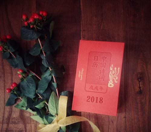 《中国诗词日历·2018》书影。人民文学出版社供图
