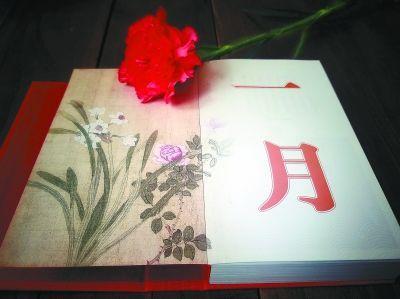 """《中国诗词日历·2018》中的""""一月""""。人民文学出版社供图"""