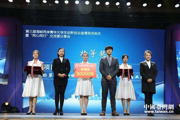 """9日,第三届海峡两岸青年大学生创新创业邀请赛在武汉落幕,来自台湾的""""我的第二杯咖啡""""创业团队获得大赛特等奖。(中国台湾网 李宁 摄)"""