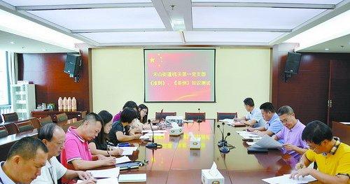 湖里区禾山街道党工委第一党支部开展新修订的《中国共产党廉洁自律准则》和《中国共产党纪律处分条例》知识测试。