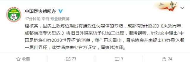 ↑中国足协新闻办官方微博截图