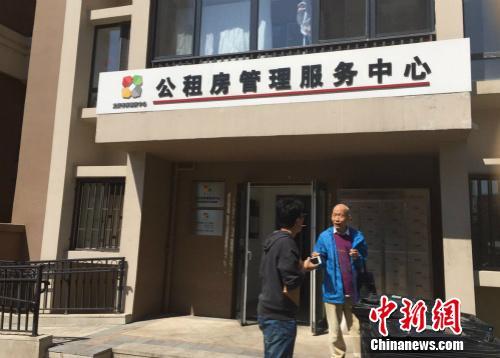 资料图:北京市房山区朗悦嘉园公租房项目管理处门口。中新网 种卿  摄