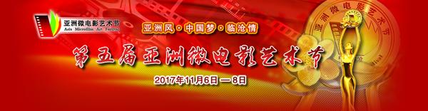 ↑ 第五届亚洲微电影艺术节中央新影集团官网专题报道