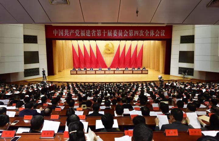 中国共产党福建省第十届委员会第四次全体会议,16日至17日在福州召开。