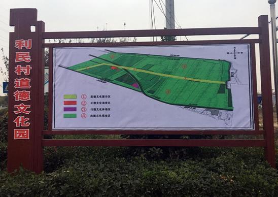 """利民村""""道德文化园""""地图"""