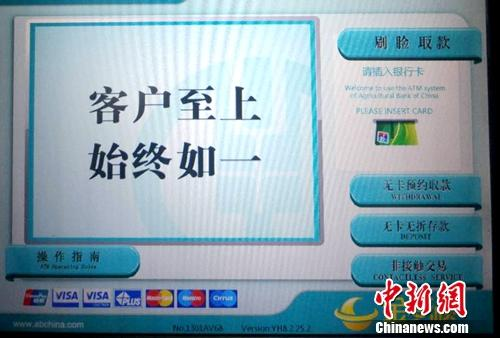 具备刷脸取款功能的ATM机